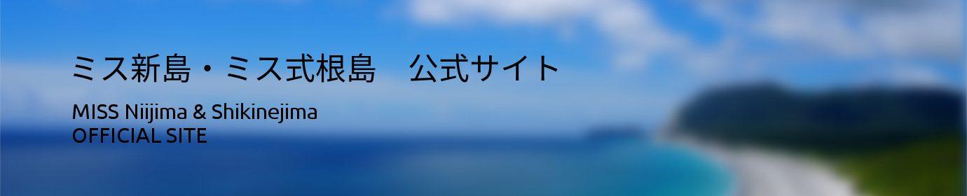 ミス新島&ミス式根島 公式サイト
