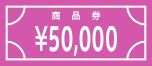 商品券¥50,000