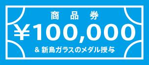 商品券¥100,000