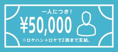 一人につき¥50000