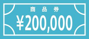 商品券¥200,000