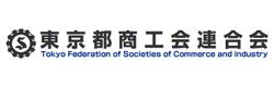 東京都商工会連合会
