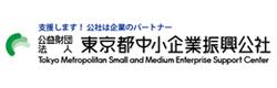 東京都中小企業振興公社