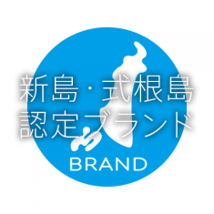 新島・式根島ブランド認定審査会開催!