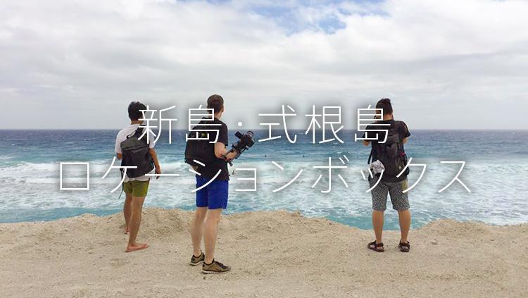 新島・式根島ロケーションボックス