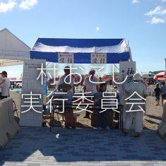 村おこし委員会