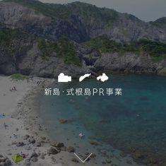 新島・式根島PR事業サイトの紹介