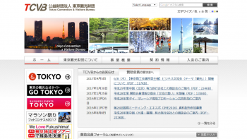 東京観光財団HP