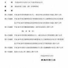 平成29年度 第41回通常総代会 開催のお知らせ(公告)