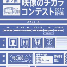 第2回 映像のチカラコンテスト 出場者大募集の巻!