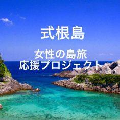 式根島 女性の島旅応援プロジェクト