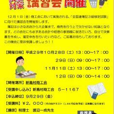 簿記3級検定試験対策講習会