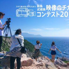 映像のチカラコンテスト2018 募集開始~の巻!