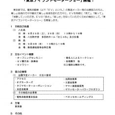 東京アイランドモーターショーin新島 開催!!