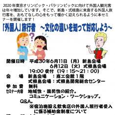 外国人観光客受入対応セミナー開催!!