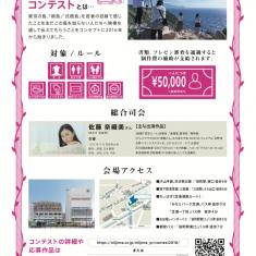 1月26日(土)は、映像のチカラコンテスト授賞式の巻!