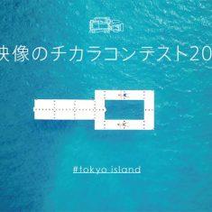 映像のチカラコンテスト2018 作品公開〜の巻!