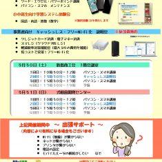 スマホ&パソコン講座/キャッシュレス・freeeWi-Fi説明会