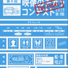 映像のチカラコンテスト2019 THE FINAL! 募集開始~の巻!