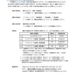 宿泊施設バリアフリー化&インバウンド対応支援補助金説明会開催!!