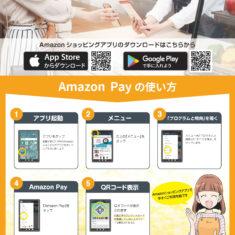 Amazon Payがご利用いただけます!