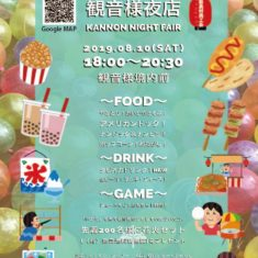 8月10日(土)18:00~20:30 観音様夜店開催