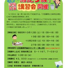 簿記3級試験対策講習会開催