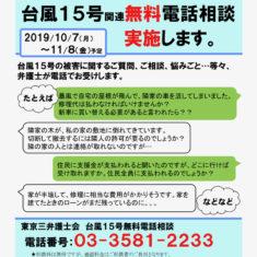 【台風15号関連の被害相談について】