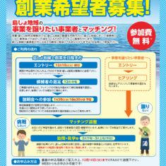 新島・式根島で新規創業をお考えの方必見!!