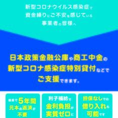 融資のご案内(新型コロナウィルス感染症対策特別貸付)