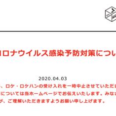 4/3現在【島内での撮影】に関するお知らせ