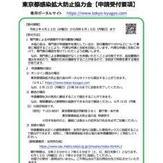 新型コロナウィルス 東京都「感染拡大防止協力金」の募集要項公表と申請受付開始について