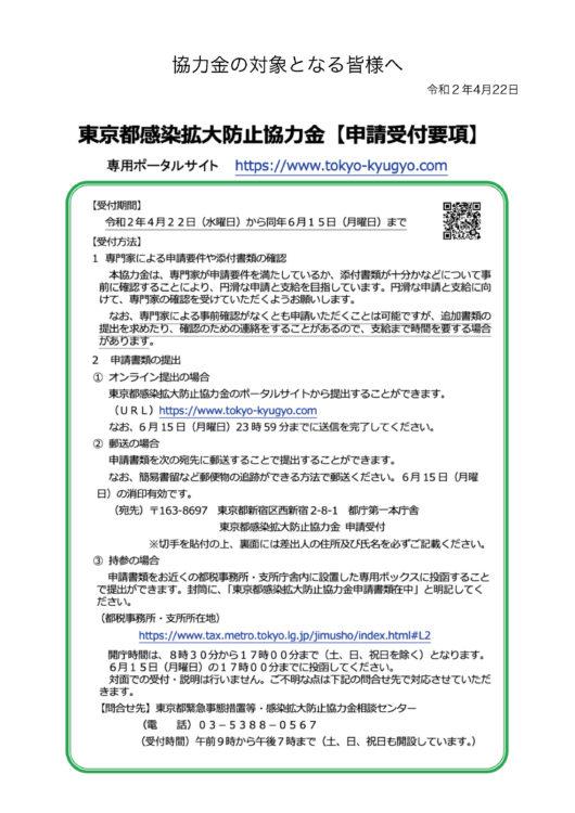 協力 金 東京 防止 感染 都 拡大