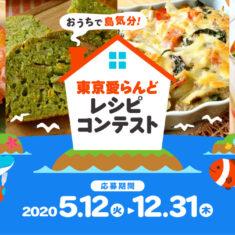 『東京愛らんどレシピコンテスト』応募開始しました!
