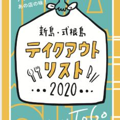 テイクアウトリスト2020 完成〜の巻!