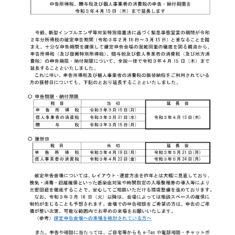 申告所得税、贈与税及び個人事業者の消費税の申告・納付期限延長