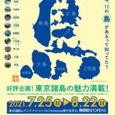期間限定「 東京諸島アンテナショップ 」