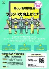 〜島しょ特産品の価値を上げちゃうセミナー開催〜 の巻
